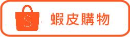 蝦皮banner